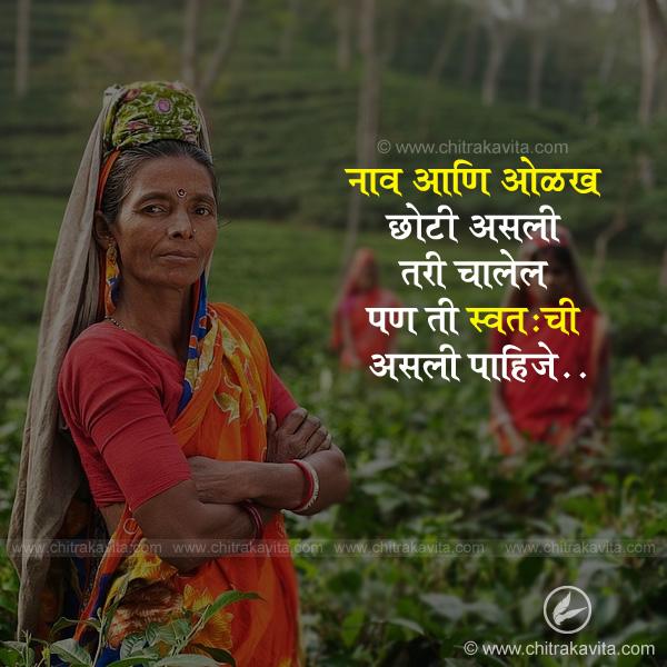 nav-aani-olakh Marathi Inspirational Quote Image