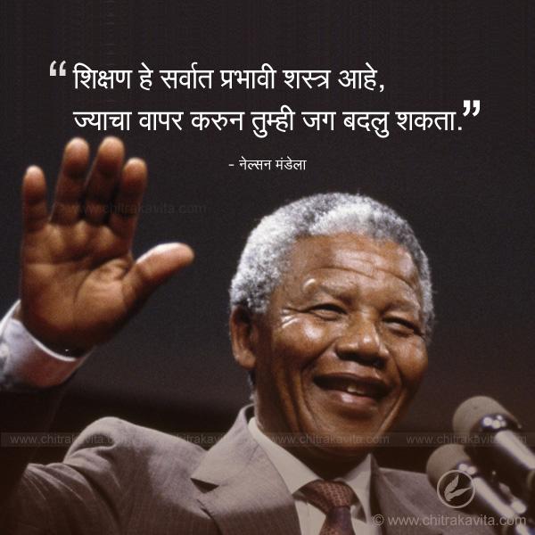 nelson-mandela  - Marathi Quotes