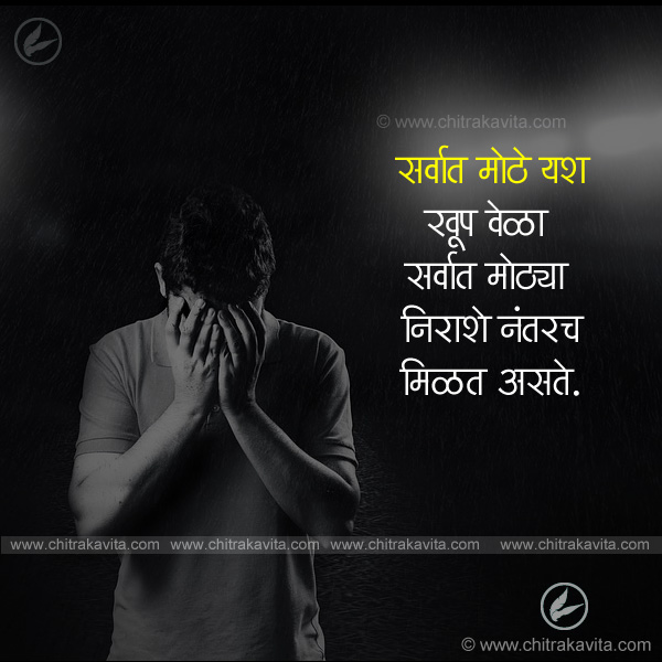 sarvath-mothe-yash Marathi Struggle Quote Image