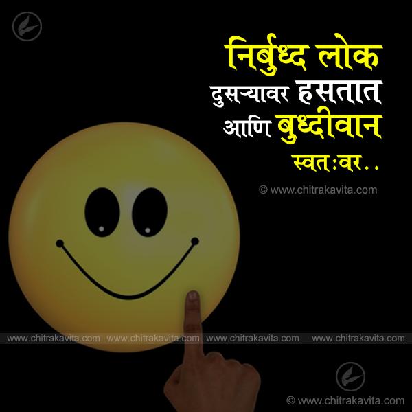 Nirbuddha-lok Marathi Inspirational Quote Image
