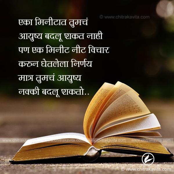 ek-minit Marathi Inspirational Quote Image