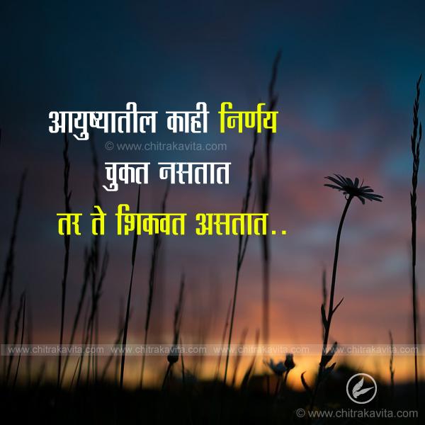 nirnay-chukath-nastath  - Marathi Suvichar