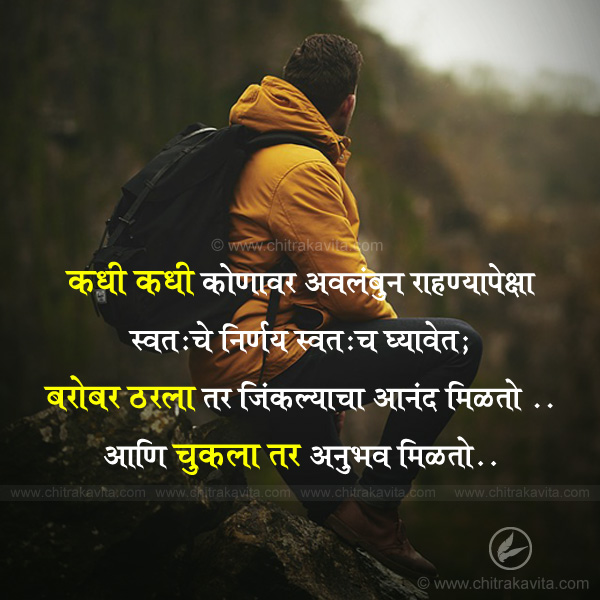 marathi quotes inspiration