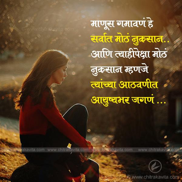 manus-gamavne  - Marathi Suvichar
