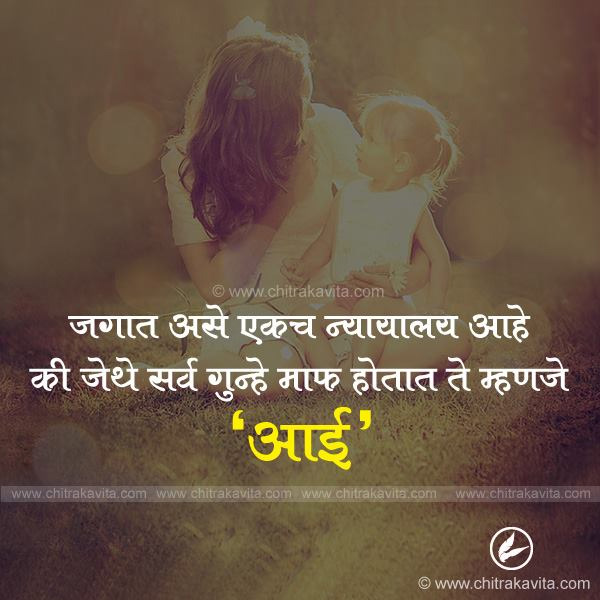 Aai Marathi Mother Quote Image