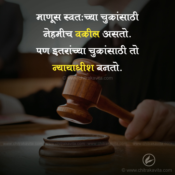 Judge  - Marathi Suvichar