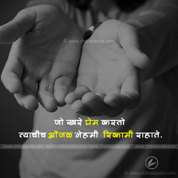 Real-Love  - Marathi Quotes