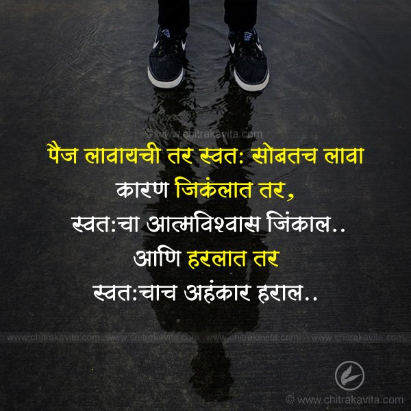 Paij Marathi Positive Quote Image