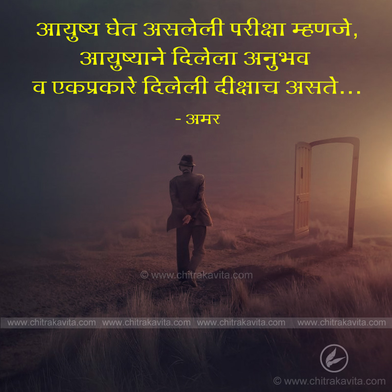 Aayushya  - Marathi Quotes