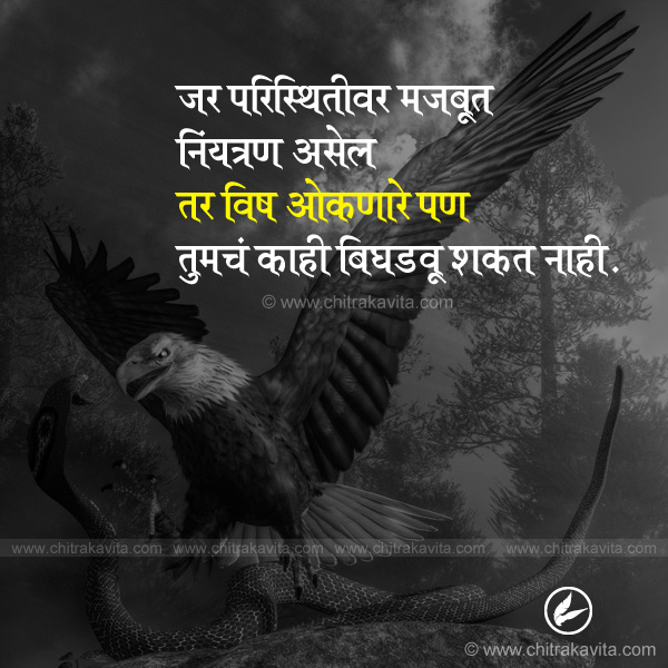 paristhiti Marathi Struggle Quote Image