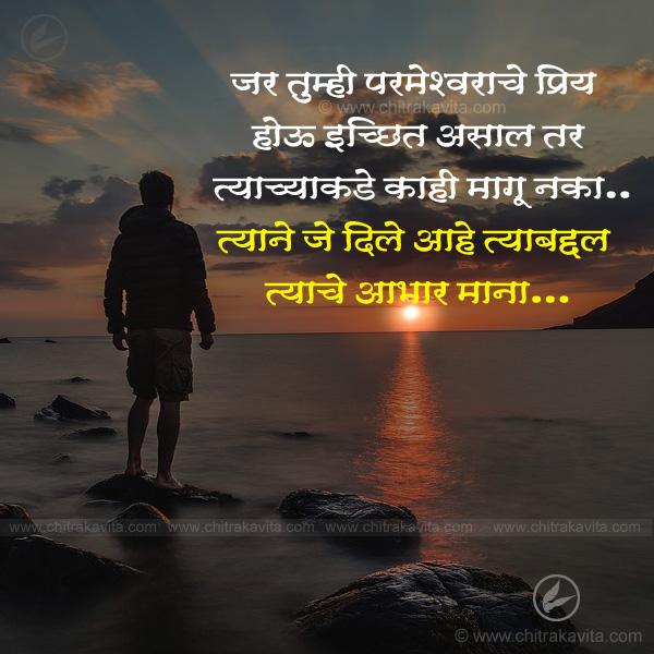 aabhar-mana  - Marathi Quotes