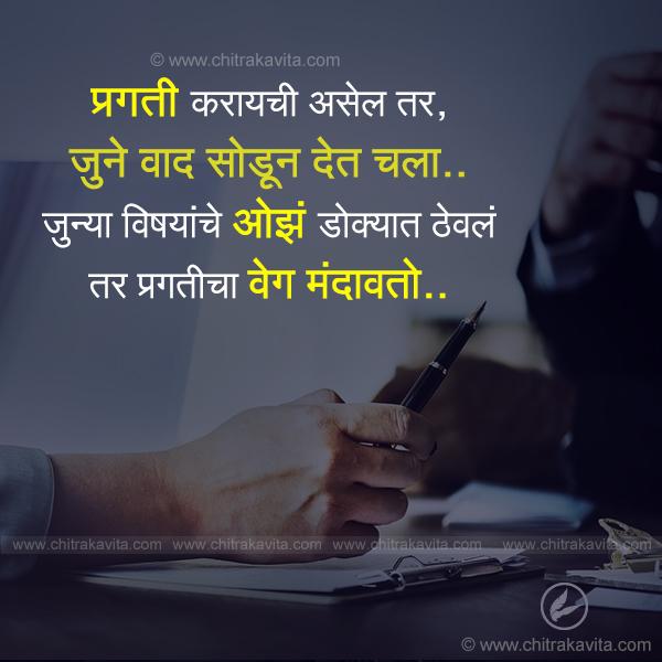 pragati-karaychi-asel  - Marathi Quotes
