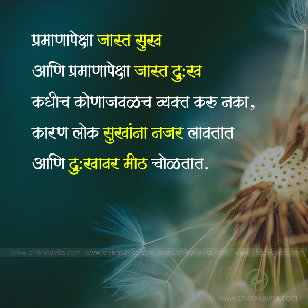 praman  - Marathi Quotes