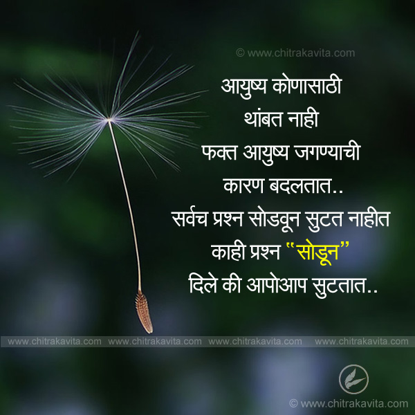 prashna  - Marathi Quotes