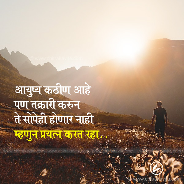 marathi inspirational greetings aayushya kathin