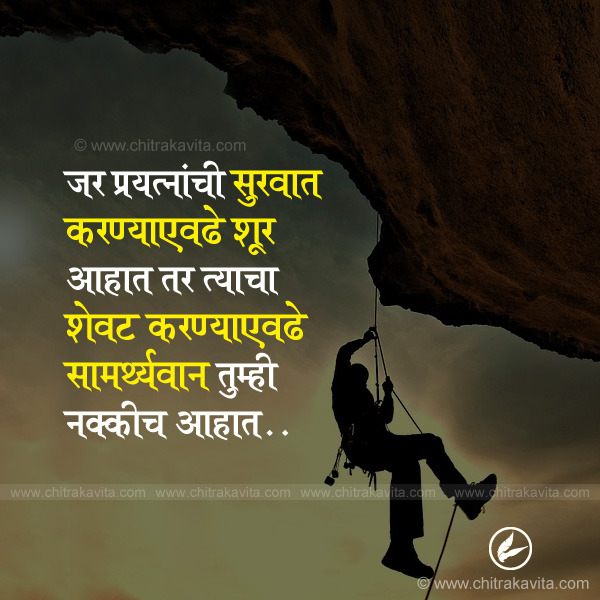 shevat-karnyaevde-samrthyavan  - Marathi Quotes