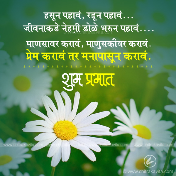 hasun-pahave  - Marathi Quotes