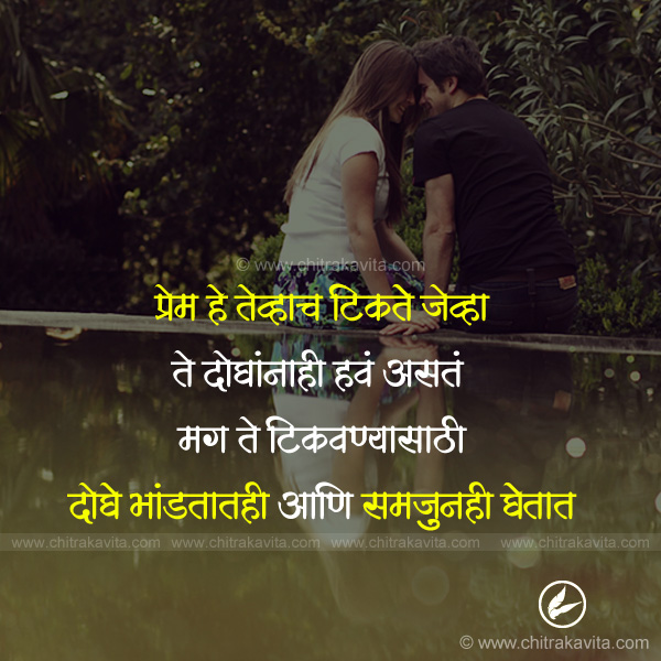 Love-Relation  - Marathi Suvichar