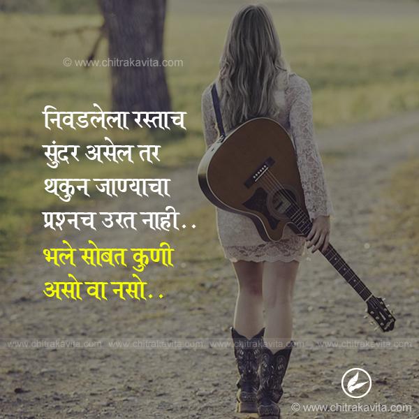 nivdlela-rasta  - Marathi Quotes