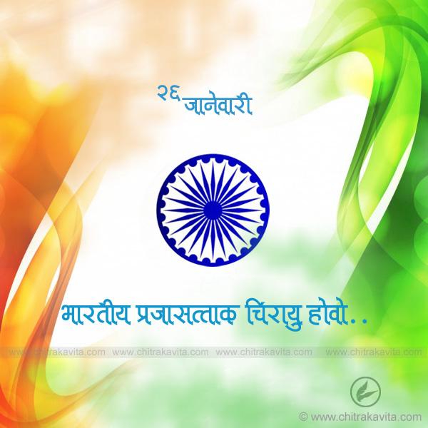prajasattak-din-chirayu-hovo  - Marathi Suvichar