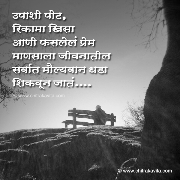 Empty-Stomach  Marathi Struggle Quote Image