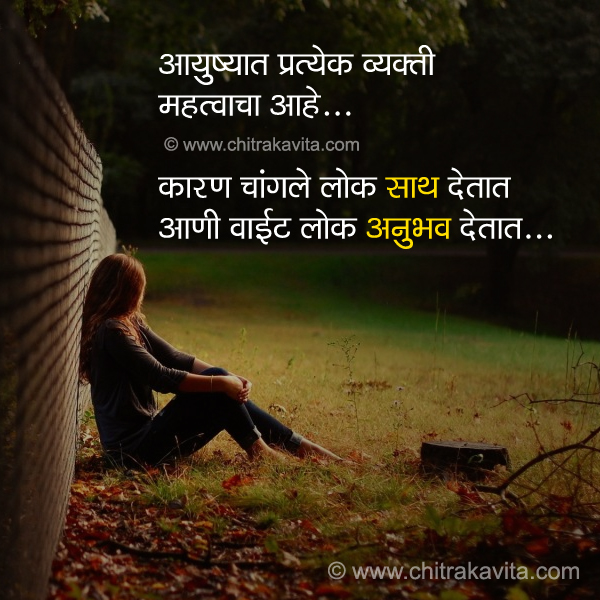 Experience Marathi Relationship Quote Image