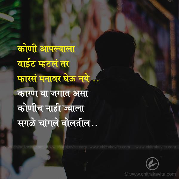 manavar-ghevu-naka  - Marathi Quotes