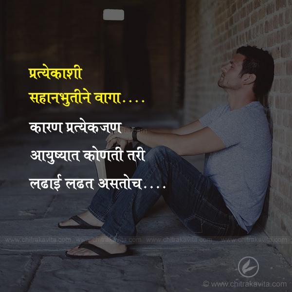 sahanbhutine-vaga  - Marathi Suvichar