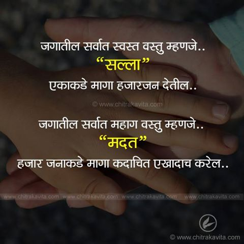 Help Marathi Struggle Quote Image