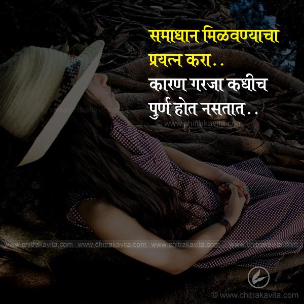 samadhan-milvnyacha  - Marathi Quotes
