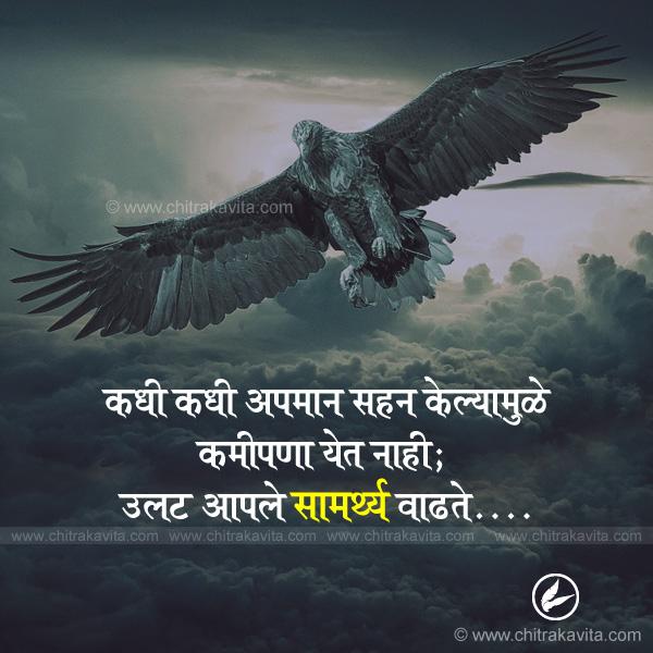 samarthya-vadte  - Marathi Quotes