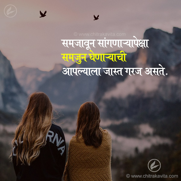 samjun-sangnara Marathi Friendship Quote Image