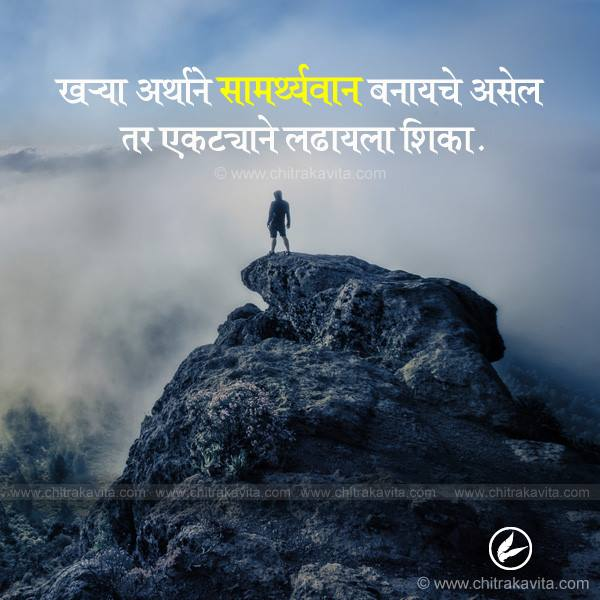 Powerful  - Marathi Suvichar