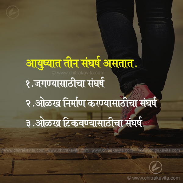 tin-sangharsh Marathi Struggle Quote Image