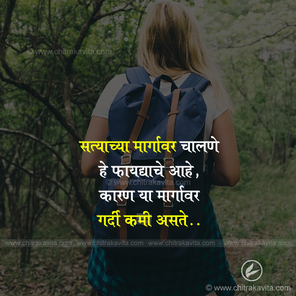 yashachya-margavar  - Marathi Quotes