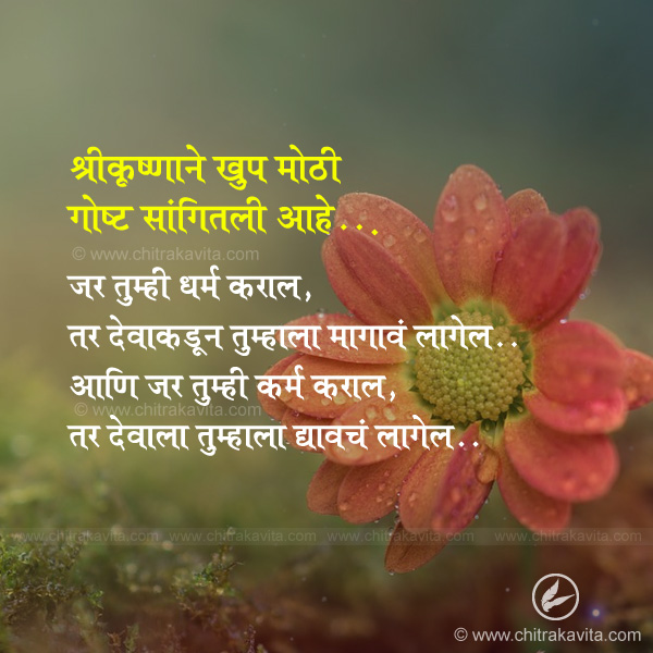 shrikrukhna  Marathi Positive Quote Image