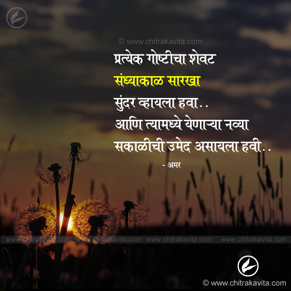pratek-goshticha-shevat  - Marathi Suvichar