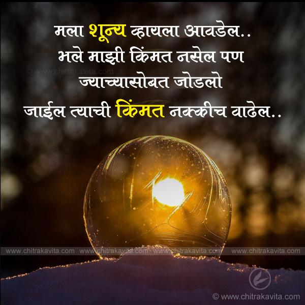 mala-shunya-hoyla Marathi Inspirational Quote Image