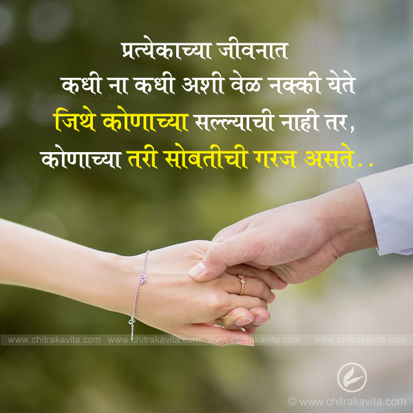 Love Relationship Quotes In Marathi