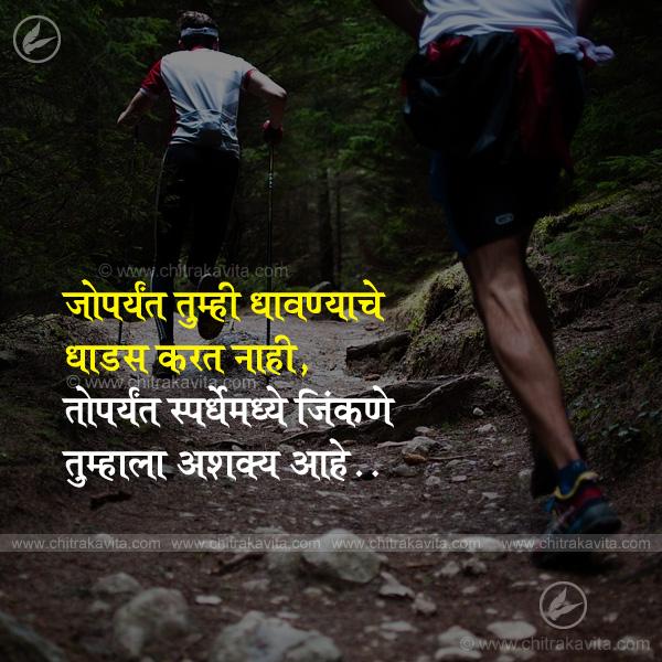 dhavnyache-dhadas  - Marathi Quotes
