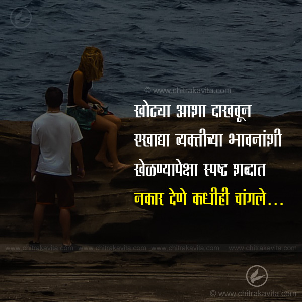 Spasht-shabdath  - Marathi Quotes