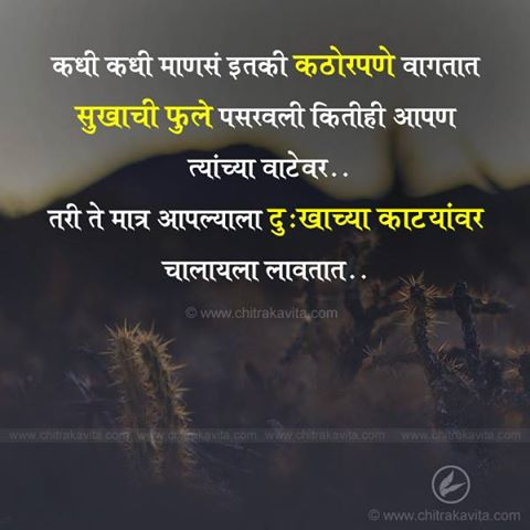People-Behavior  Marathi Relationship Quote Image