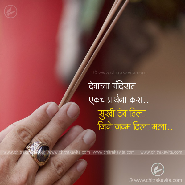 devachya-mandirath Marathi Mother Quote Image
