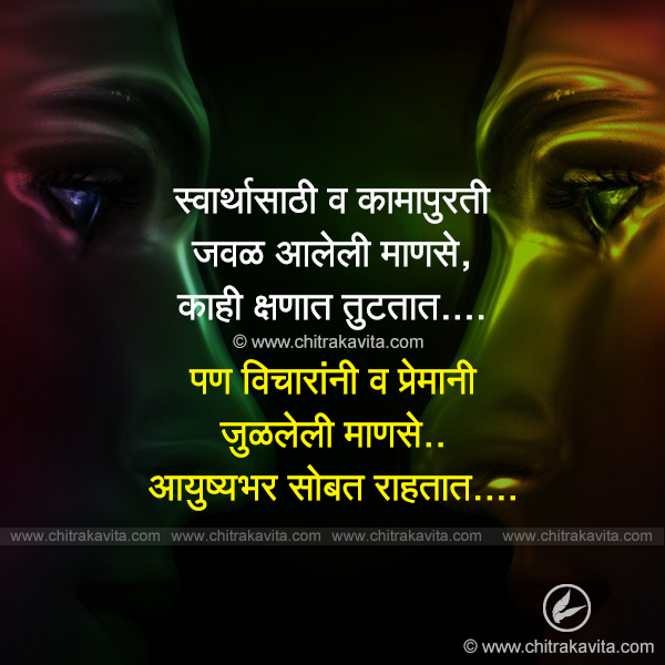 vichar-aani-prem  - Marathi Quotes