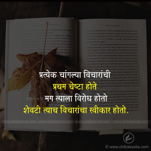 swikar Marathi Inspirational Quote Image
