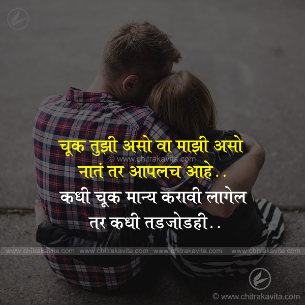 nate-aaplech-aahe Marathi Relationship Quote Image