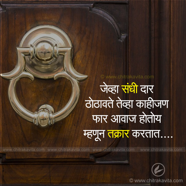 takrar Marathi Success Quote Image