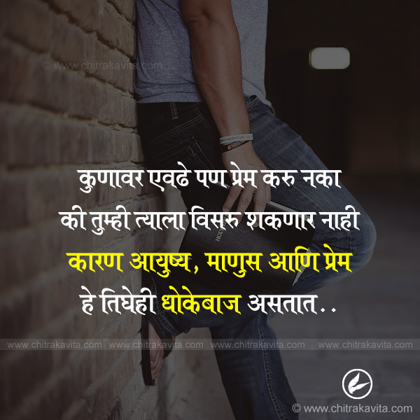 kunavar-evde-prem-karu  - Marathi Quotes