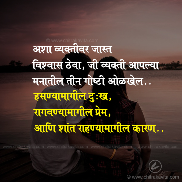 asha-vykativar Marathi Friendship Quote Image