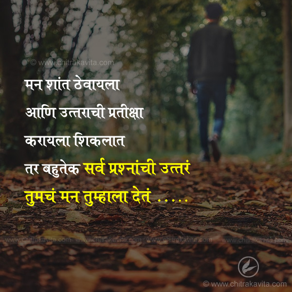 tumche-man Marathi Positive Quote Image